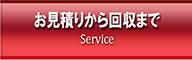 サービス詳細
