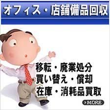 オフィス・店舗備品買取&処分