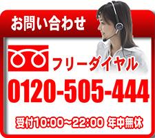 不要品回収 フリーダイヤル 0120505444