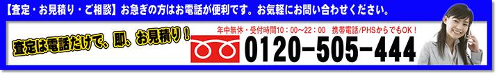 不用品回収電話番号0120-505-444